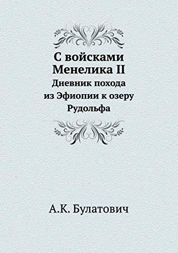 S vojskami Menelika II Dnevnik pohoda iz: Bulatovich, A. K.