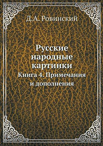 9785458125567: Russkie narodnye kartinki. Kniga 4. Primechaniya i dopolneniya