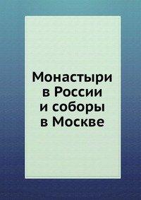 9785458136549: Monastyri v Rossii i sobory v Moskve