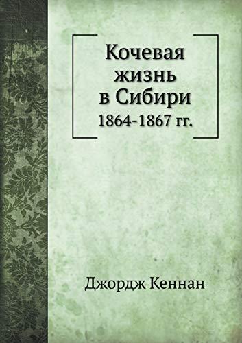 9785458145589: Kochevaya zhizn' v Sibiri 1864-1867 gg. (Russian Edition)