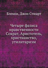 9785458153959: Chetyre Fazisa Nravstvennosti Sokrat Ar