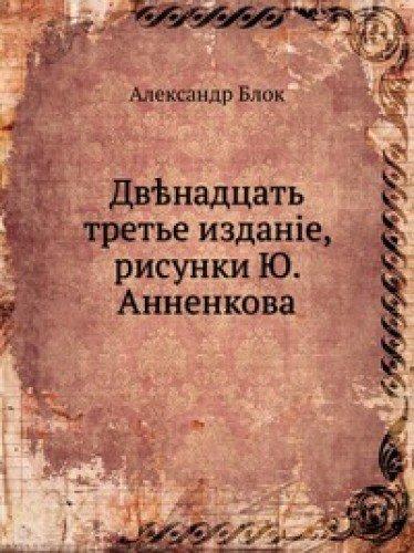 9785458153973: Dv¿nadtsat': tret'e izdanie, risunki YU. Annenkova