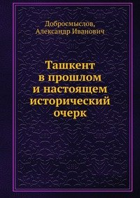 9785458161510: Tashkent V Proshlom I Nastoyaschem Isto