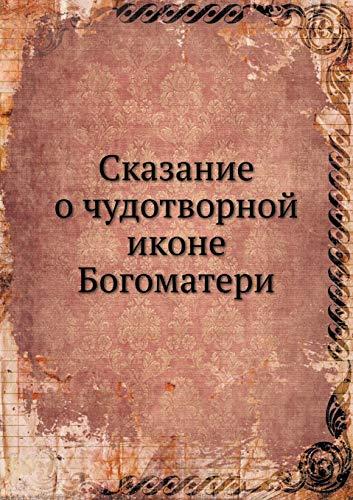 9785458169011: Skazanie o chudotvornoj ikone Bogomateri (Russian Edition)