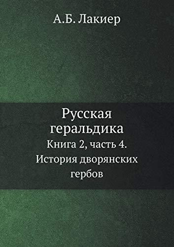 Russkaya geral'dika Kniga 2, chast' 4. Istoriya: Lakier, A.B.