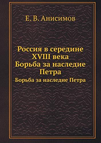 Rossiya V Seredine XVIII Veka Bor'ba Za: E V Anisimov