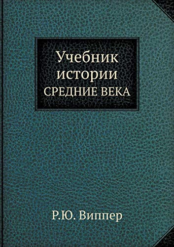 9785458230582: Uchebnik istorii SREDNIE VEKA (Russian Edition)