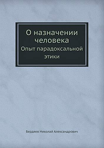 9785458232555: O Naznachenii Cheloveka Opyt Paradoksalnoj Etiki (Russian Edition)