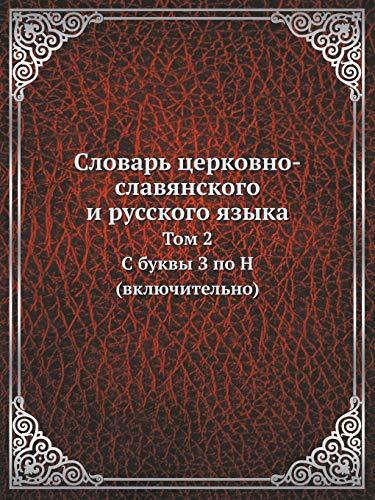 9785458241366: Slovar' Tserkovno-Slavyanskogo I Russkogo Yazyka Tom 2. C Bukvy Z Po N (Vklyuchitel'no) (Russian Edition)