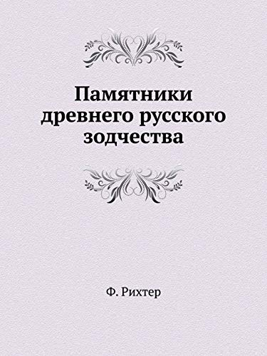 9785458241380: Pamyatniki drevnego russkogo zodchestva
