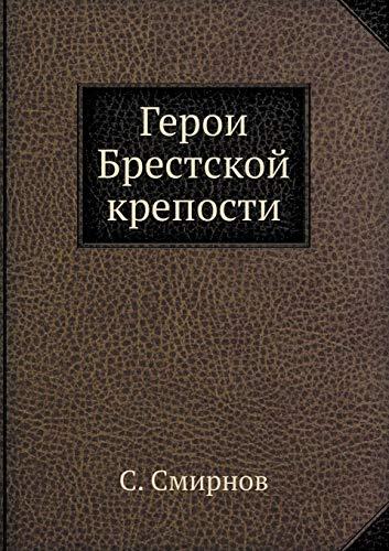 Geroi Brestskoj Kreposti (Paperback)