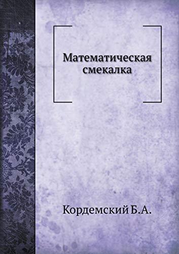 Matematicheskaya smekalka (Russian Edition): Kordemskij, B.A.