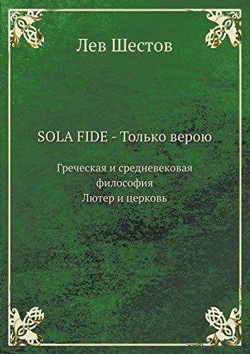 9785458248143: SOLA FIDE - Tol'ko veroyu Grecheskaya i srednevekovaya filosofiya. Lyuter i tserkov'. (Russian Edition)