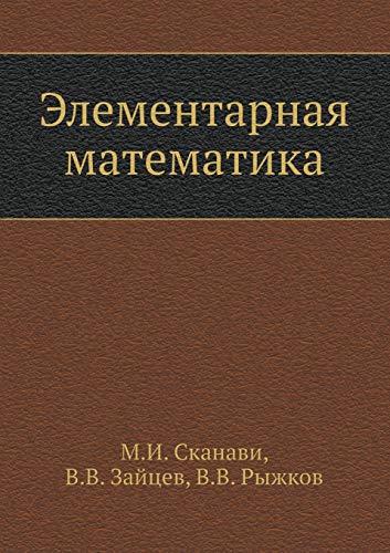 Elementarnaya Matematika: M I Skanavi