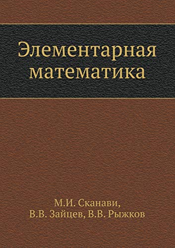 9785458254489: Elementarnaya matematika (Russian Edition)