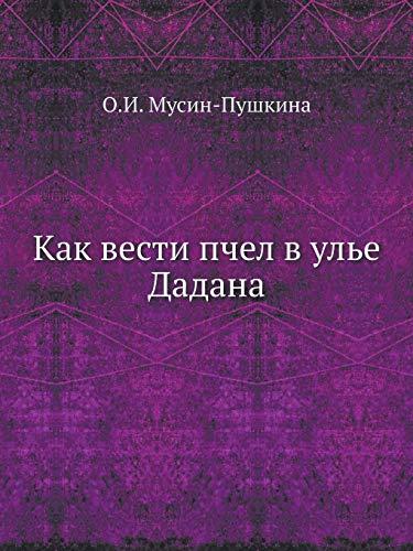 9785458255233: Kak Vesti Pchel V Ule Dadana (Russian Edition)