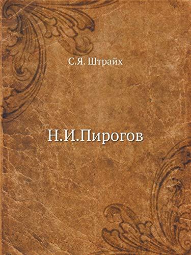 9785458255318: N.I.Pirogov