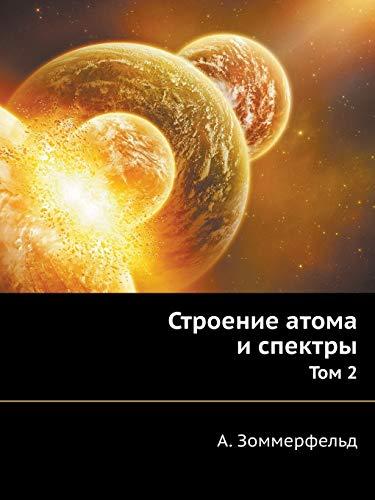 9785458263153: Stroenie Atoma I Spektry Tom 2 (Russian Edition)