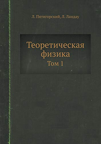 Teoreticheskaya fizika Tom 1 (Russian Edition): L. Pyatigorskij, L.