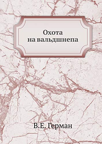 9785458272414: Ohota Na Valdshnepa (Russian Edition)