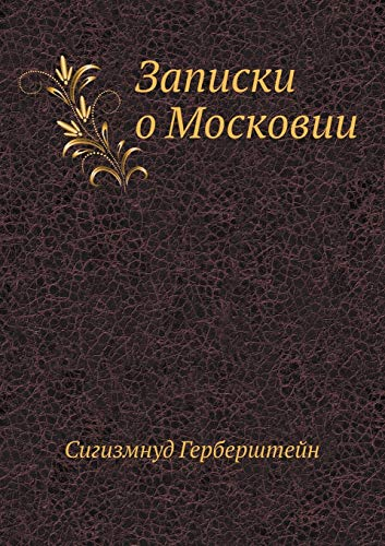 9785458276030: Notes on Muscovite Affairs (Russian Edition)