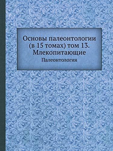 9785458314749: Osnovy Paleontologii (V 15 Tomah) Tom 13. Mlekopitayuschie Paleontologiya (Russian Edition)