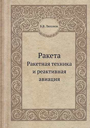 9785458315722: Raketa Raketnaya Tehnika I Reaktivnaya Aviatsiya