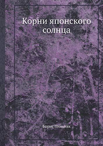 9785458319027: Korni Yaponskogo Solntsa