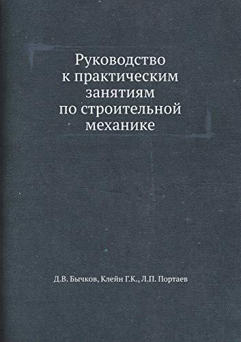 Rukovodstvo k prakticheskim zanyatiyam po stroitel'noj mehanike: Klejn, G.K.; Bychkov,
