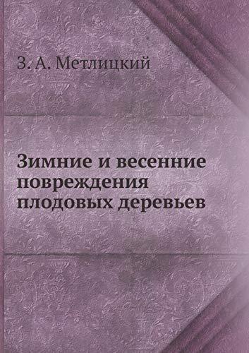 9785458323574: Zimnie I Vesennie Povrezhdeniya Plodovyh Derev'ev (Russian Edition)