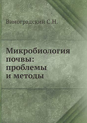 9785458330008: Mikrobiologiya pochvy: problemy i metody (Russian Edition)