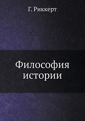 9785458330107: Filosofiya istorii (Russian Edition)