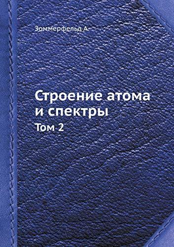 9785458333023: Stroenie atoma i spektry Tom 2 (Russian Edition)