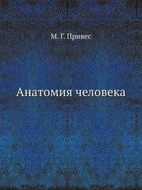 9785458336376: Anatomiya Cheloveka