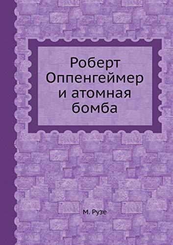 9785458337069: Robert Oppengejmer I Atomnaya Bomba (Russian Edition)