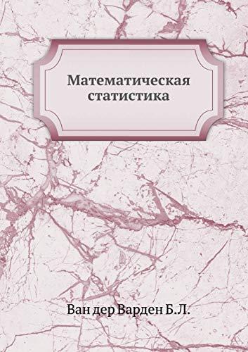 Matematicheskaya statistika (Russian Edition): B.L. Van der Varden