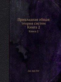 9785458338080: Prikladnaya obschaya teoriya sistem
