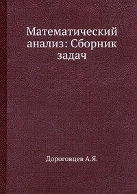 9785458339216: Matematicheskij analiz: Sbornik zadach