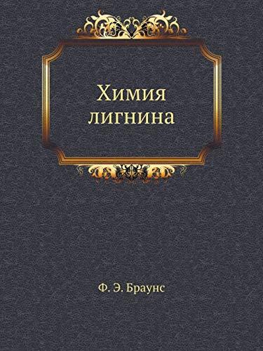 9785458343633: Himiya Lignina (Russian Edition)