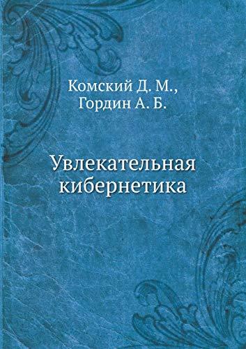 Uvlekatel'naya Kibernetika: M Komskij D