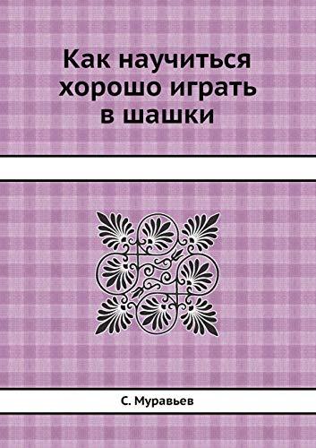Kak Nauchitsya Horosho Igrat V Shashki: S Muravev