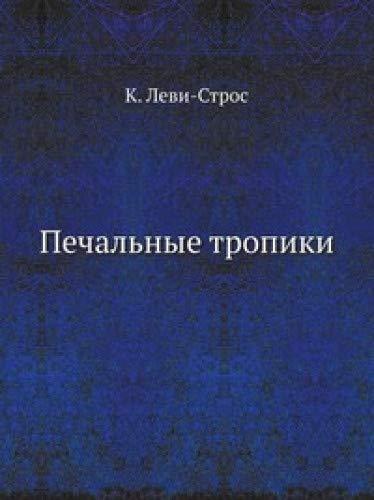 9785458359795: Sad Tropics - Claude Levi-Strauss - in Russian 1984