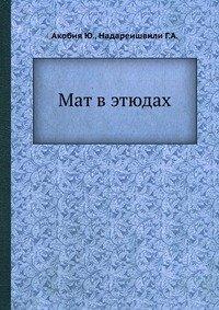 9785458367035: Mat v etyudah
