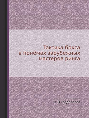 9785458373616: Taktika Boksa V Priyomah Zarubezhnyh Masterov Ringa (Russian Edition)