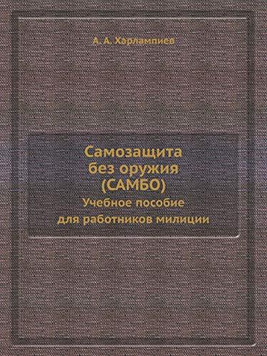 9785458376563: Samozaschita Bez Oruzhiya (Sambo) Uchebnoe Posobie Dlya Rabotnikov Militsii (Russian Edition)