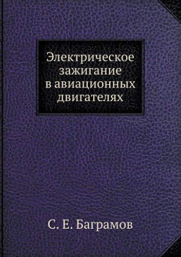 9785458382434: Elektricheskoe zazhiganie v aviatsionnyh dvigatelyah (Russian Edition)