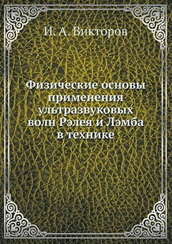 Fizicheskie osnovy primeneniya ulapos;trazvukovyh voln Releya i: I. , A.