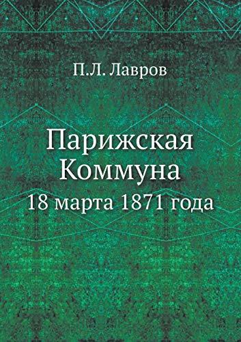 9785458395731: Parizhskaya Kommuna 18 marta 1871 goda (Russian Edition)