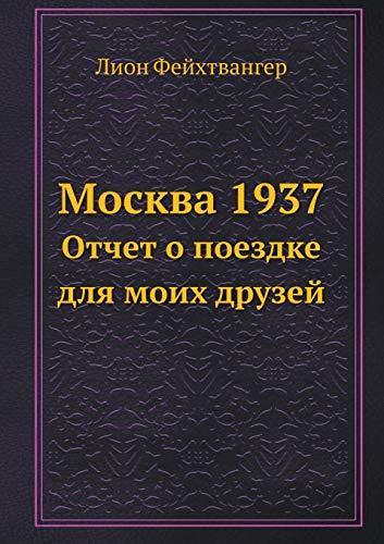 9785458398657: Moskva 1937 Otchet o poezdke dlya moih druzej (Russian Edition)