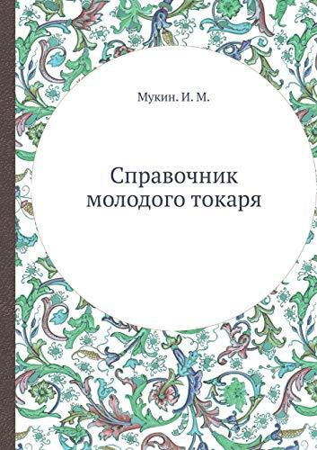 9785458408806: Spravochnik molodogo tokarya (Russian Edition)